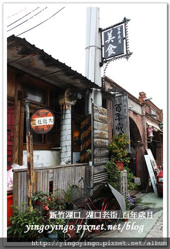 新竹湖口老街_百年歲月990220_9672.jpg