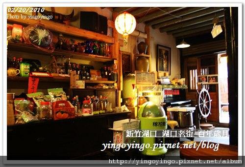 新竹湖口老街_百年歲月990220_9682.jpg