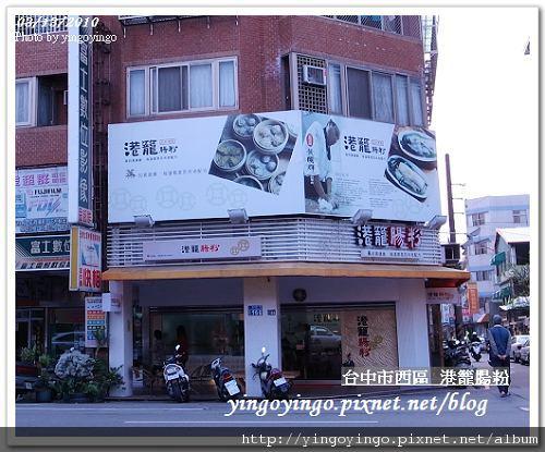 台中市西區_港籠腸粉990313_R0010359.jpg