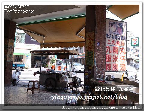 彰化員林_九層粿990314_R0010407.jpg