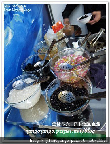 雲林斗六_老上海臭臭鍋990314_R0010448.jpg