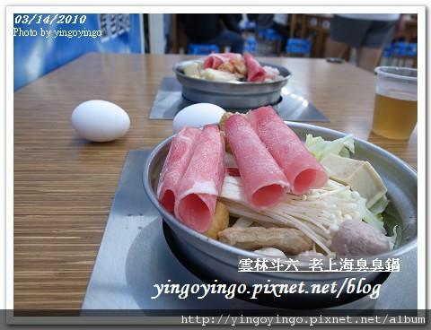 雲林斗六_老上海臭臭鍋990314_R0010455.jpg