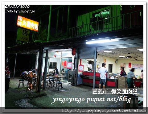 嘉義市_微笑雞肉飯990321_R0010537.jpg
