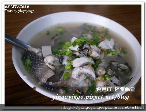 台南市_阿堂鹹粥990327_R0010820.jpg