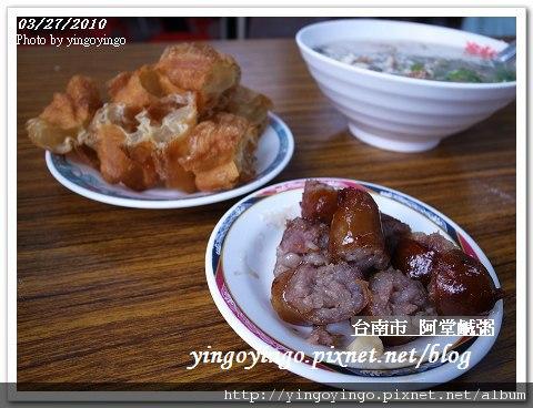 台南市_阿堂鹹粥990327_R0010825.jpg