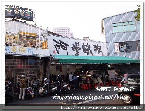 台南市_阿堂鹹粥990327_R0010826.jpg