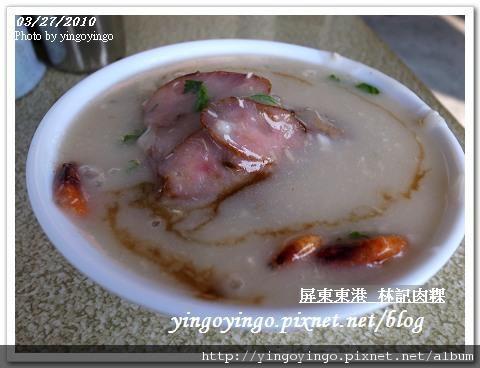 屏東東港_林記肉粿990327_R0010839.jpg