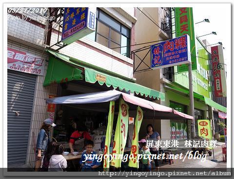 屏東東港_林記肉粿990327_R0010841.jpg