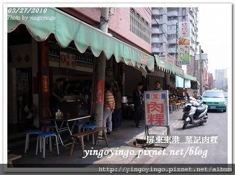 屏東東港_葉記肉粿990327_R0010849.jpg