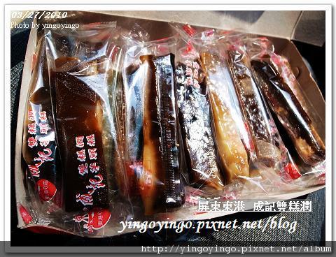 屏東東港_成記雙糕潤990327_R0010836.jpg