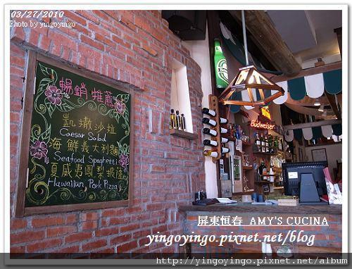 屏東恒春_AMY'S CUCINA990327_R0010878.jpg