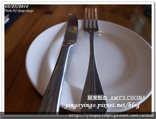 屏東恒春_AMY'S CUCINA990327_R0010879.jpg