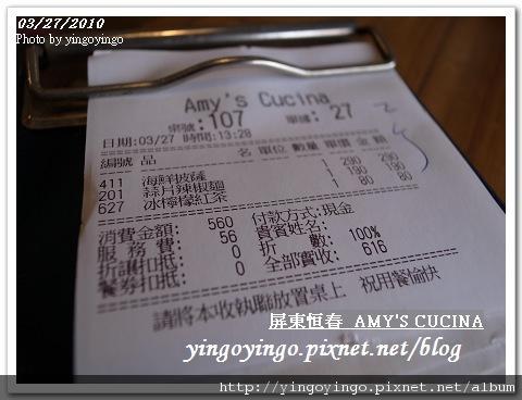 屏東恒春_AMY'S CUCINA990327_R0010880.jpg