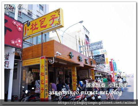 屏東恒春_小杜包子A990327_R0010856.jpg