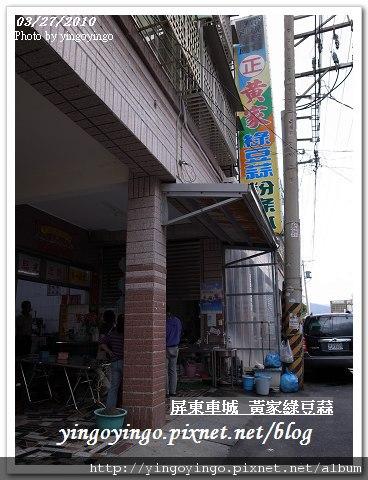 屏東車城_黃家綠豆蒜990327_R0010935.jpg