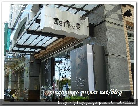嘉義市_ASTY cafe990105_ D_09711.jpg