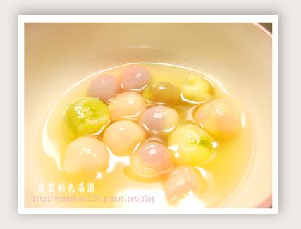 彩色湯圓06