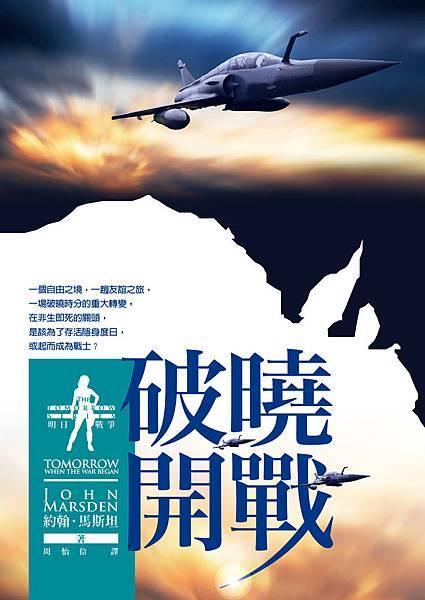 YLN37明日戰爭1封面-300dpi.jpg