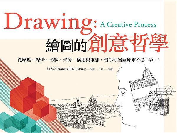 繪圖的創意哲學-封面