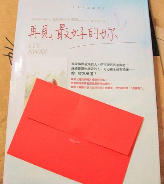 克莉絲汀‧漢娜《再見,最好的妳》開箱照片01
