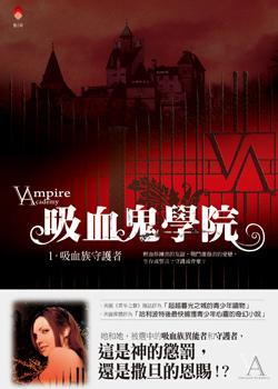 《吸血鬼學院1.吸血鬼守護者》