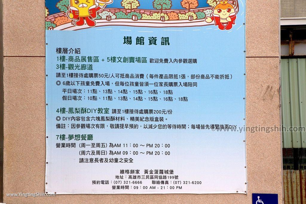 M_M_20170821_高雄三民維格餅家觀光工廠/黃金菠蘿城堡/兒童遊戲室/鳳梨酥DIY007_3A5A3635.jpg
