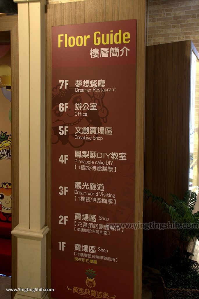 M_M_20170821_高雄三民維格餅家觀光工廠/黃金菠蘿城堡/兒童遊戲室/鳳梨酥DIY008_3A5A3720.jpg
