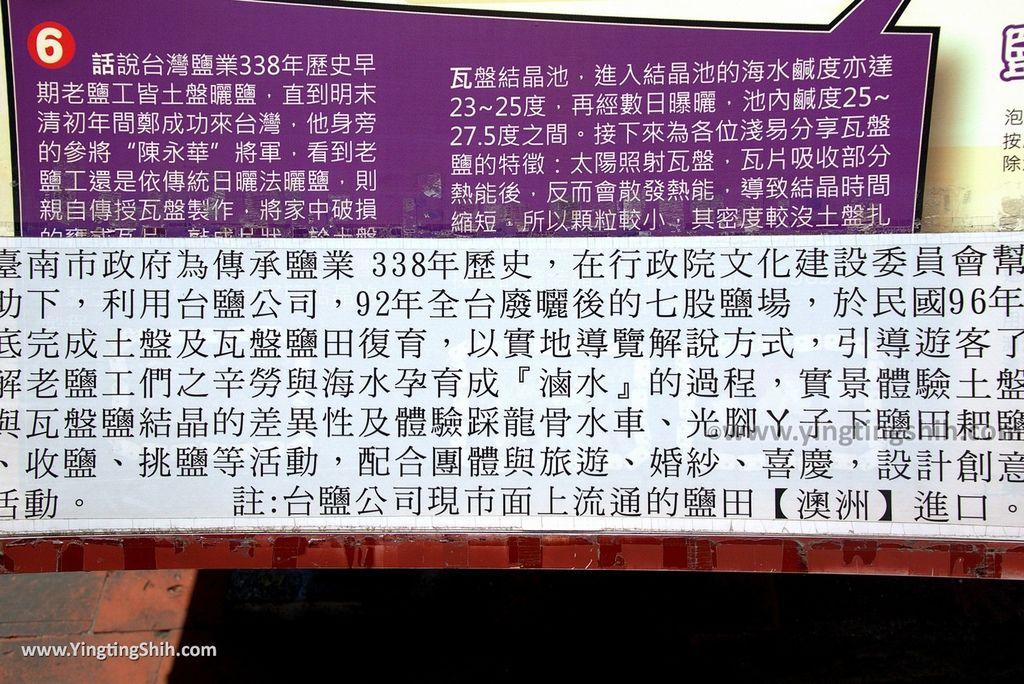 M_M_20170708_台南七股夕遊鹽樂活村體驗園區030_3A5A5131.jpg