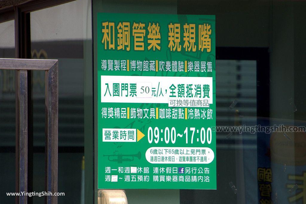 M_M_20180303_嘉義大林卡羅爾銅管樂器觀光工廠/銅管繽紛樂博物館/台灣製造004_3A5A0079.jpg