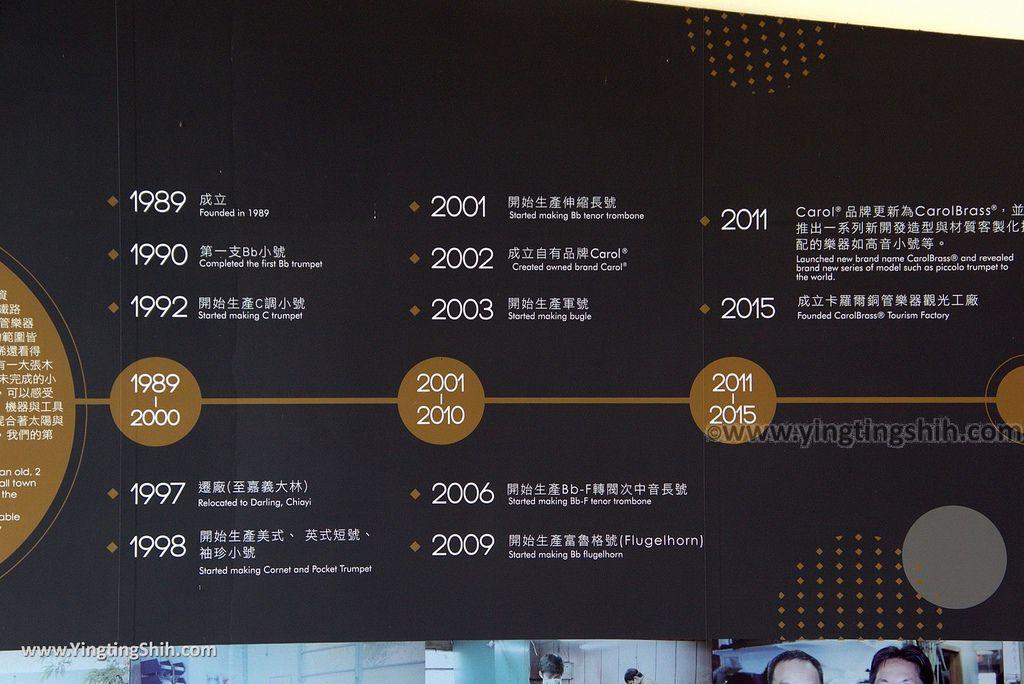 M_M_20180303_嘉義大林卡羅爾銅管樂器觀光工廠/銅管繽紛樂博物館/台灣製造032_3A5A9191.jpg