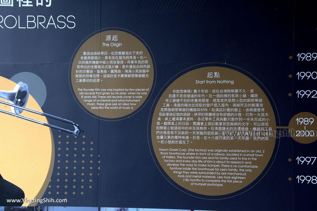 M_M_20180303_嘉義大林卡羅爾銅管樂器觀光工廠/銅管繽紛樂博物館/台灣製造033_3A5A9196.jpg