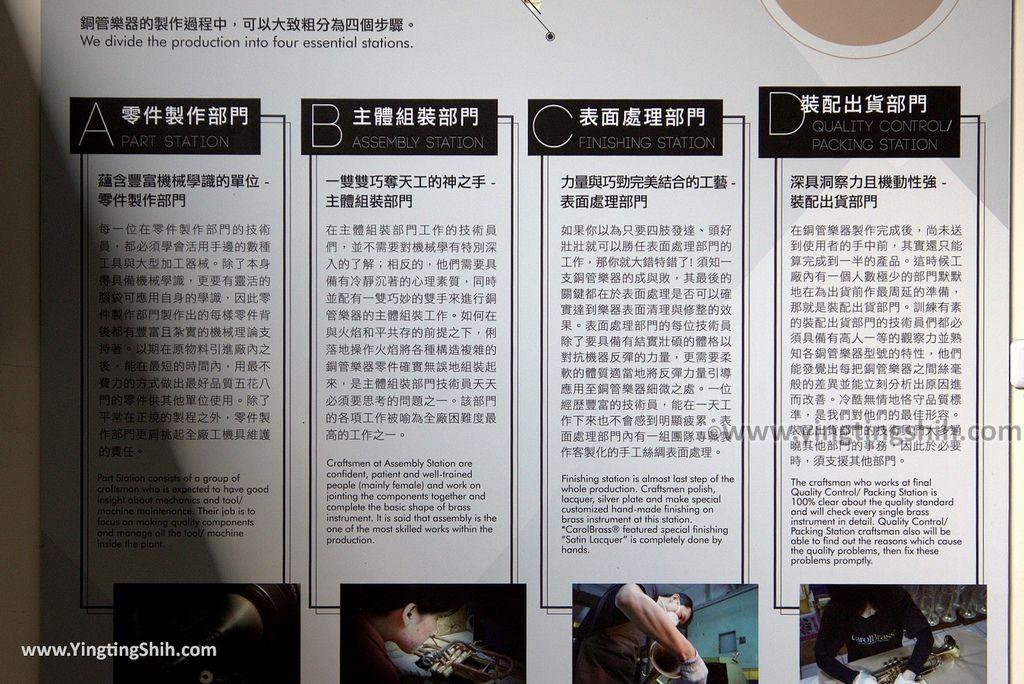 M_M_20180303_嘉義大林卡羅爾銅管樂器觀光工廠/銅管繽紛樂博物館/台灣製造041_3A5A9246.jpg
