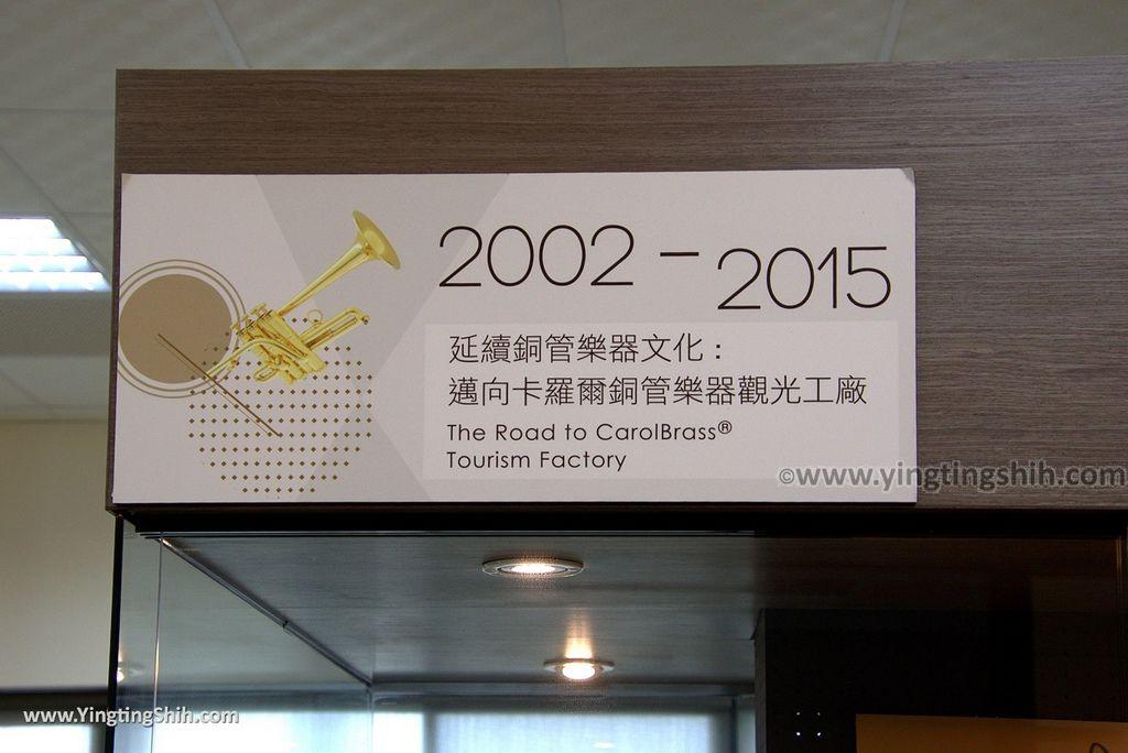 M_M_20180303_嘉義大林卡羅爾銅管樂器觀光工廠/銅管繽紛樂博物館/台灣製造140_3A5A9572.jpg