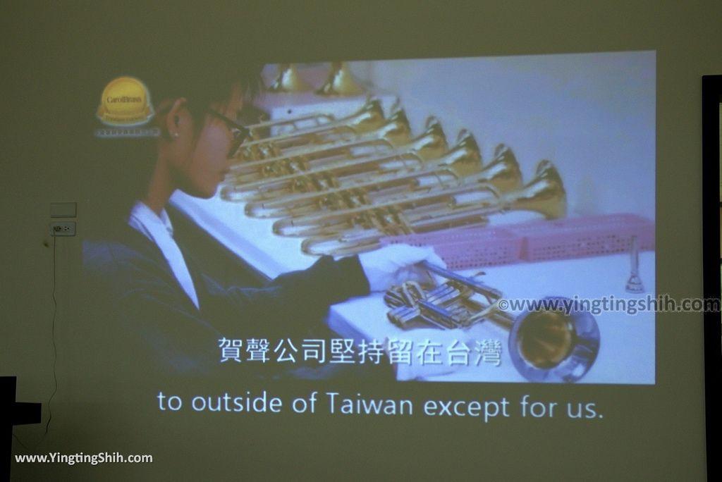 M_M_20180303_嘉義大林卡羅爾銅管樂器觀光工廠/銅管繽紛樂博物館/台灣製造154_3A5A9919.jpg