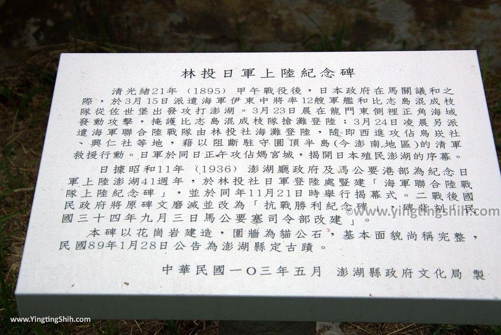 M_M_20180406_澎湖湖西林投日軍上陸紀念碑006_3A5A8832.jpg