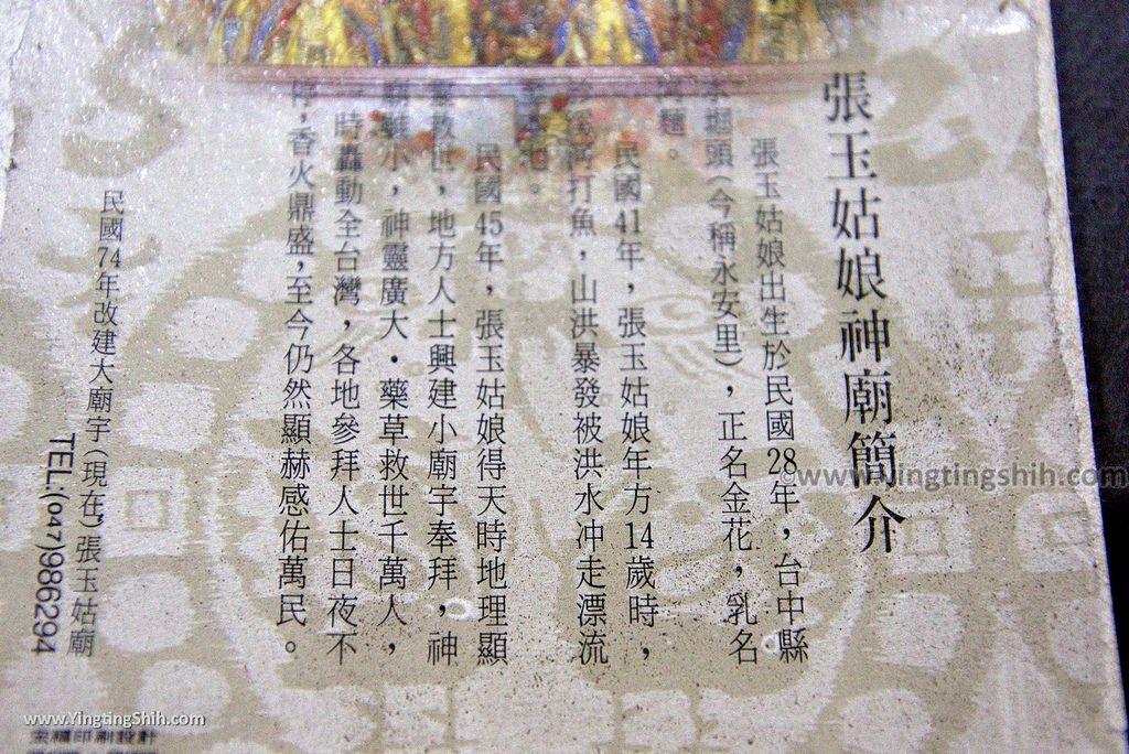 M_M_20180219_彰化伸港伸慶宮/水流仙姑張玉姑娘神廟041_3A5A1798.jpg