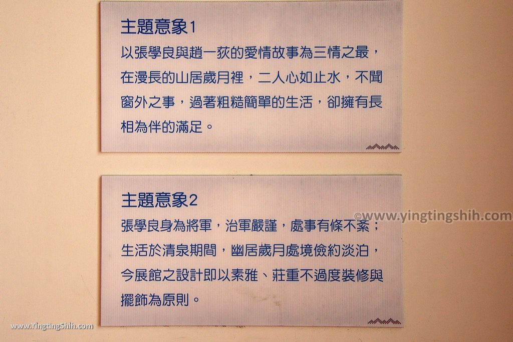 M_M_20180602_新竹五峰張學良文化園區/三毛夢屋/藝術之森/天主堂116_3A5A7738.jpg
