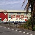 YTS_20180209_屏東林邊鮮饌道海洋食品文化館/海底隧道/遊戲區080_3A5A9623.jpg