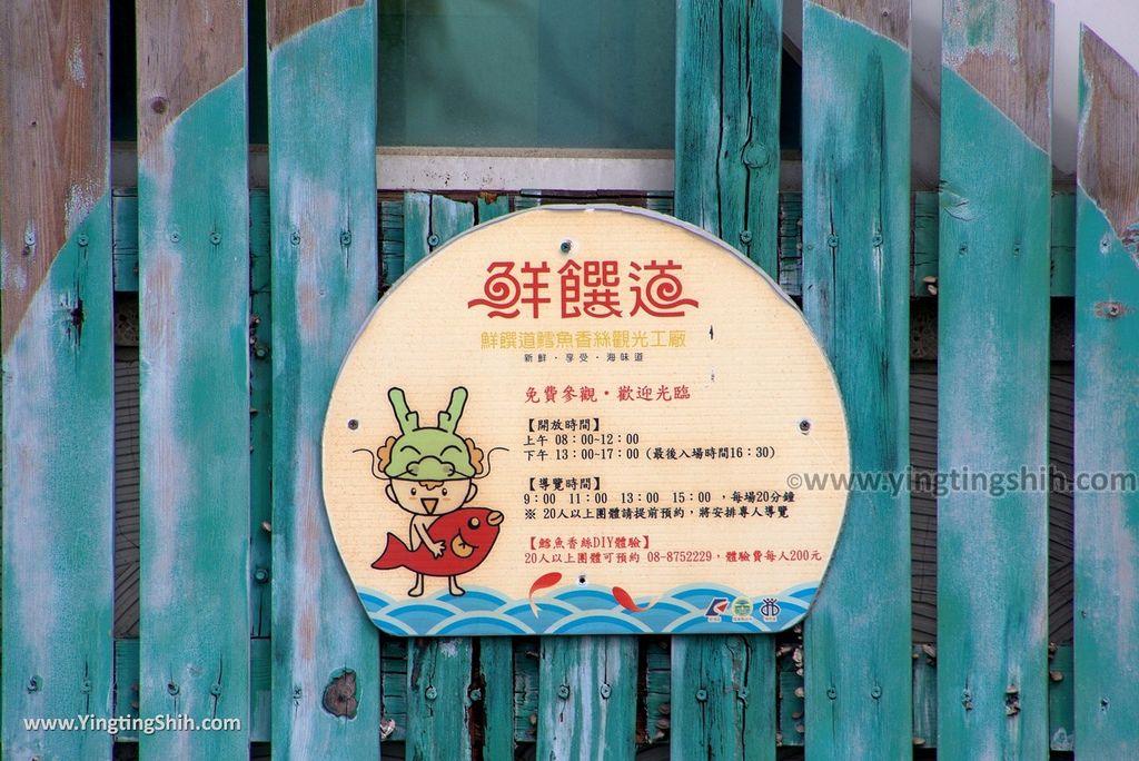 YTS_YTS_20180209_屏東林邊鮮饌道海洋食品文化館/海底隧道/遊戲區007_3A5A9616.jpg