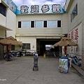 YTS_YTS_20180209_屏東林邊鮮饌道海洋食品文化館/海底隧道/遊戲區009_3A5A9626.jpg