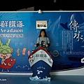 YTS_YTS_20180209_屏東林邊鮮饌道海洋食品文化館/海底隧道/遊戲區015_3A5A9646.jpg