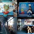 YTS_合成圖_YTS_20180209_屏東林邊鮮饌道海洋食品文化館/海底隧道/遊戲區011_3A5A9847.jpg