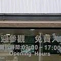 YTS_YTS_20180609_宜蘭市區菌寶貝博物館/牛樟生態區/菌研究室003_3A5A9592.jpg