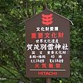 YTS_YTS_20180713_Japan Kyoto Kamigamo-jinja 日本京都上賀茂神社(賀茂別雷神社)/世界文化遺產/舞殿/陰陽石008_3A5A5939.jpg