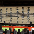 YTS_YTS_20180713_Japan Kyoto Kamigamo-jinja 日本京都上賀茂神社(賀茂別雷神社)/世界文化遺產/舞殿/陰陽石009_3A5A5941.jpg