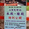 YTS_YTS_20180713_Japan Kyoto Kamigamo-jinja 日本京都上賀茂神社(賀茂別雷神社)/世界文化遺產/舞殿/陰陽石011_3A5A5943.jpg