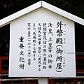 YTS_YTS_20180713_Japan Kyoto Kamigamo-jinja 日本京都上賀茂神社(賀茂別雷神社)/世界文化遺產/舞殿/陰陽石018_3A5A5970.jpg