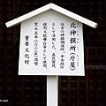 YTS_YTS_20180713_Japan Kyoto Kamigamo-jinja 日本京都上賀茂神社(賀茂別雷神社)/世界文化遺產/舞殿/陰陽石042_3A5A6036.jpg