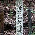 YTS_YTS_20180713_Japan Kyoto Kamigamo-jinja 日本京都上賀茂神社(賀茂別雷神社)/世界文化遺產/舞殿/陰陽石054_3A5A6210.jpg
