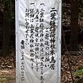 YTS_YTS_20180713_Japan Kyoto Kamigamo-jinja 日本京都上賀茂神社(賀茂別雷神社)/世界文化遺產/舞殿/陰陽石055_3A5A6206.jpg